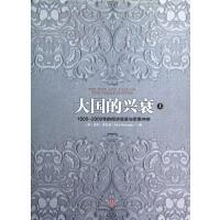 大国的兴衰(上1500-2000年的经济变革与军事冲突)(精