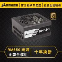 【当当正品店】美商海盗船(USCorsair)机箱电源 额定650W RM650i 电源(80PLUS金牌/全模组/C