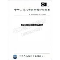 SL 317-2015 泵站设备安装及验收规范(替代SL 317-2004)
