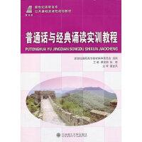 普通话与经典诵读实训教程