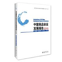 中国食品安全发展报告2015
