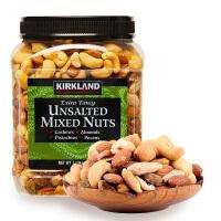 特卖!Kirkland美国进口无盐坚果柯可蓝混合坚果仁1.13kg 无壳原味进口坚果什锦坚果 含腰果、扁桃仁、碧根果和