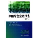 中国绿色金融报告2014