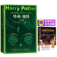 哈利波特与死亡圣器+名著考试帮名著解读 部编推荐阅读 七年级下 套装共2册