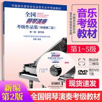 全国钢琴演奏考级作品集1-5级 中国音乐家协会社会音乐水平考级教材