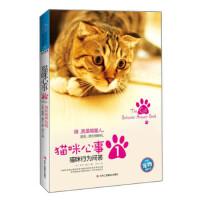 [二手9成新]猫咪心事1:猫咪行为问答 [美] 雅顿・摩尔,何云 9787515804668 中华工商联合出版社