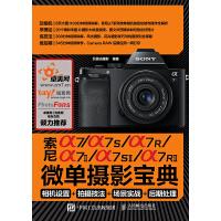 索尼a7 a7S a7R a7II a7SII a7RII微单摄影宝典:相机设置+拍摄技法+场景实战+后期处理