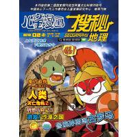 搜秘历史地理2013.2月刊(总第452期)