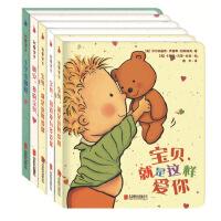 我爱宝贝系列(全5册)