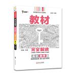 新教材 2022版王后雄学案教材完全解读 高中数学3 选择性必修第一册 苏教版 王后雄高二数学