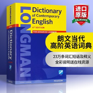 朗文英英词典 朗文当代高阶英英字典 第6版 全英文英语辞典 longman dictionary of Contemporary English正版进口书籍 英文原版书