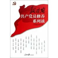 新时期共产党员修养系列谈