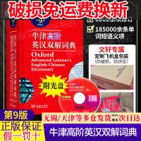 牛津高阶英汉双解词典(第9版) 商务印书馆