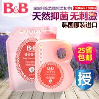 韩国保宁B&B 婴幼儿衣物纤维柔顺剂 柔和香1500ML+1300ML组合装