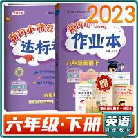 包邮2020春 黄冈小状元六年级英语下册BJ(北京课改版)作业本+达标卷2本套装