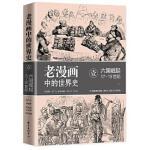 老漫画中的世界史Ⅰ:六国崛起 吴广伦 东方出版中心 9787547309544