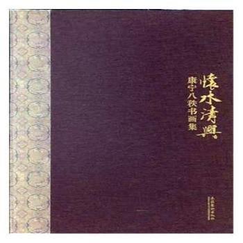 怀水清兴:康宁八秩书画集