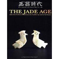 【二手旧书8成新】玉器时代 艾丹 中国青年出版社 9787500669241