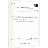 陆上风电场工程风电机组基础设计规范 NB/T 10311-2019 中国水利水电出版社