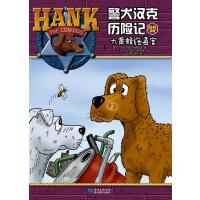 警犬汉克历险记成长特辑7 大黄蜂施毒案