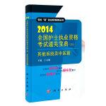 2014全国护士执业资格考试通关宝典(8)――其他系统及中医篇