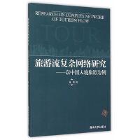 旅游流复杂网络研究――以中国入境旅游为例