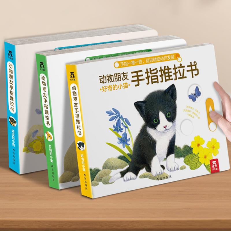 动物朋友手指推拉书系列(全3册) 0-2岁 英国弗朗西斯·威廉姆斯zui佳插图奖得主力作,精巧推拉机关,锻炼孩子手指灵活性,趣味问答游戏,认知数字、颜色和动物。 乐乐趣低幼认知