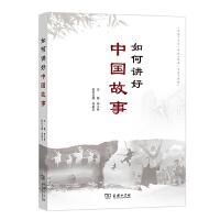 如何讲好中国故事