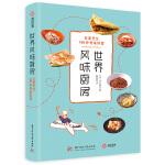 世界风味厨房:在家烹饪196种美味料理