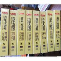 正版 CNR音乐大讲堂全集42CD贝多芬 莫扎特 肖邦等8套