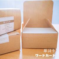 诗色 空白明信片英语单词卡留言卡DIY手写随身携带记忆卡片盒装