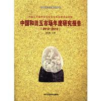 2012-2013-中国和田玉市场年度研究报告