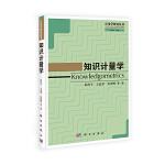 【按需印刷】-知识计量学