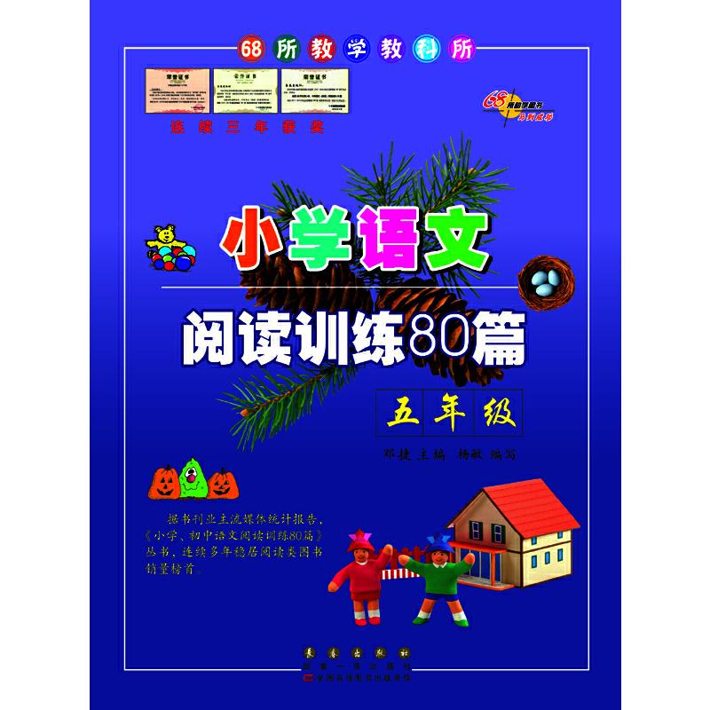 68所名校小学语文阅读训练80篇五年级(白金版)