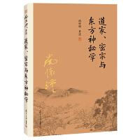 道家、密宗与东方神秘学(第二版)(大陆正版授权南怀瑾系列)