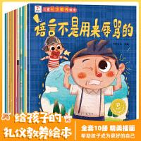 皮皮虾儿童礼仪教养绘本 全10册 3-6岁幼儿园性格培养故事书 语言不是用来辱骂的 亲子阅读启蒙早教睡前故事