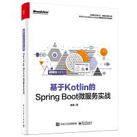 基于Kotlin的Spring Boot微服务实战 袁康 9787121397158 电子工业出版社