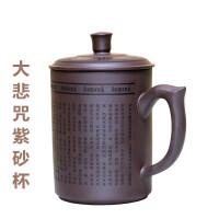 紫砂杯创意家用书房桌面泡茶水杯雕刻大悲咒紫砂杯六字大明咒茶杯茶具 如图 均码