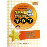 学汉字(学前儿童多功能描摹字帖)/幼儿启蒙教育系列丛书