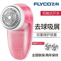 �w科(FLYCO)毛球修剪器 FR5230 衣物去球器 充�打毛�C打毛器 不�P�刀�W �p重安全防�o