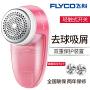 飞科(FLYCO)毛球修剪器 FR5230 衣物去球器 充电打毛机打毛器 不锈钢刀网 双重安全防护