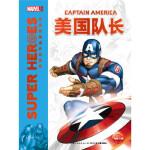 超级英雄成长故事集:美国队长