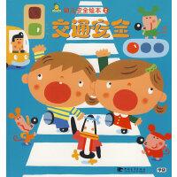玩美成长 幼儿安全绘本2――交通安全