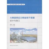 大跨度预应力钢结构干煤棚设计与施工