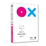 去日本上设计课1:版式设计原理
