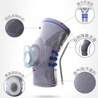 运动护膝男女健身跑步半月板损伤膝盖防护支撑夏季户外篮球羽毛球