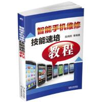 智能手机维修技能速培教程 9787111553786 阳鸿钧 等,阳鸿钧 机械工业出版社