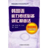 韩国语能力考试必备词汇和语法(精品合编版)(MP3版)(韩国语能力考试系列丛书)