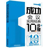 成功会议实用经典10步骤(美国培训与发展协会实用经典10步系列)