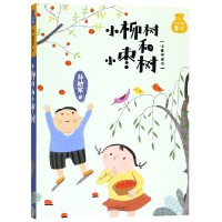 小柳树和小枣树(注音桥梁书)/小口袋童话